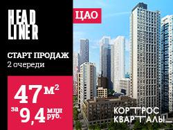 ЖК Headliner Старт продаж 2 очереди. Квартиры в ЦАО